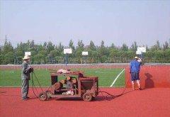 咸丰塑胶跑道施工